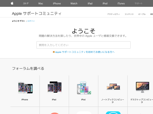 discussionsjapan.apple.com
