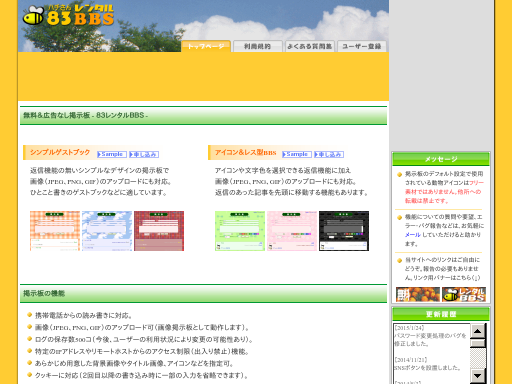 Domain and Site Review on bbs.83net.jp.
