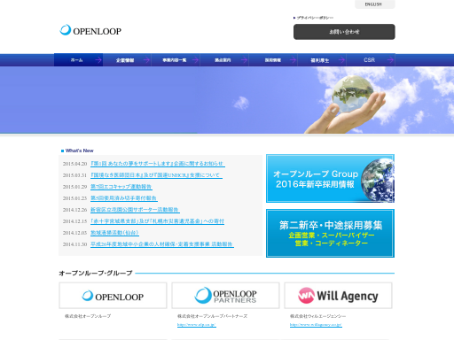 openloop.co.jp